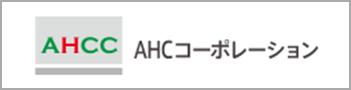 株式会社AHCコーポレーション