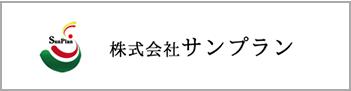 株式会社サンプラン