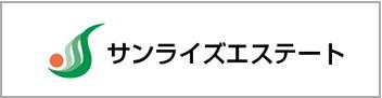 株式会社サンライズエステート