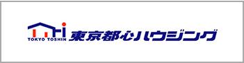 株式会社東京都心ハウジング